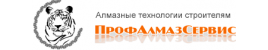 Профалмазсервис - магазин алмазного оборудования для строительства