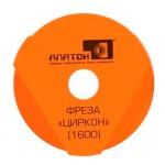 "Алмазная фреза – ""ЦИРКОН-М"" Z3-0400"