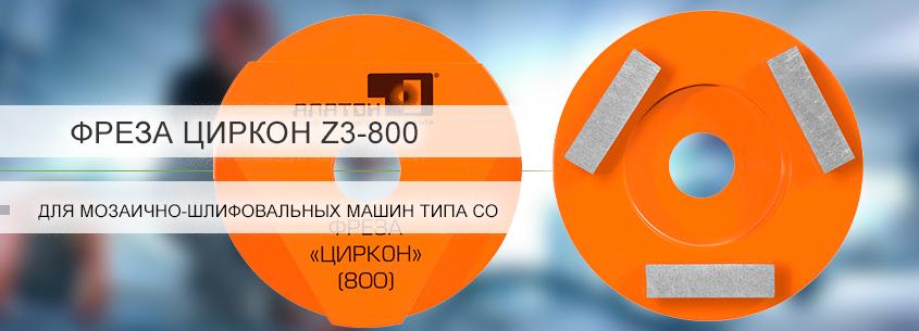 ФРЕЗА ЦИРКОН Z3-800